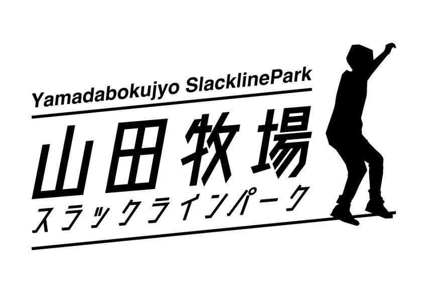 山田牧場スラックラインパーク